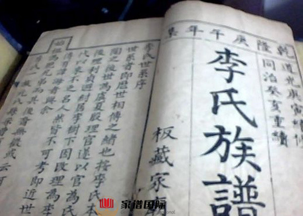 (家谱国际讯)李世平老人是自贡人今年已经66岁了,他说他一直有一个心愿就是在有生之年,尽可能找到家谱上记载的所有族人。李世平在自贡当地可以说是名医,家喻户晓,医术了得,从2012年退休之后,李世平先生就开始重新修撰家谱,寻找同宗的族人。据李世平介绍,他现在已经往上寻根寻到第7代了,找到了当初入川祖先第六代族人的第三房的后裔。
