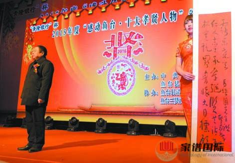 """闵维君:2015年度鱼台""""十大孝贤人物"""""""